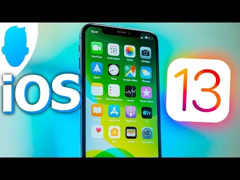 Полный обзор IOS 13: всё, что тебе нужно знать!