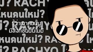 RachYO-ไหนคนใหม่? Prod.Mingshan