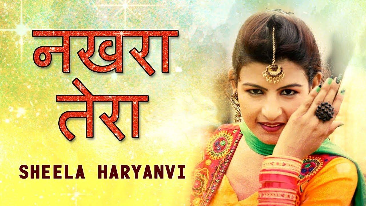 नखरा तेरा   Sheela Haryanvi Songs Haryanvi 2018   Sunil ...