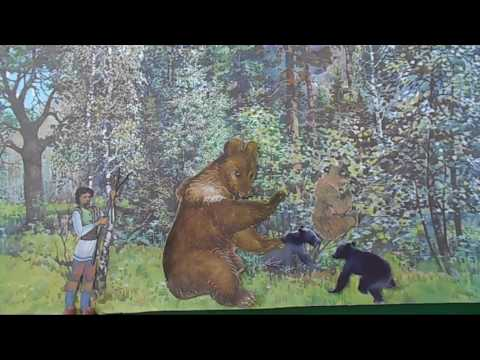 А.С. Пушкин Сказка о Медведихе