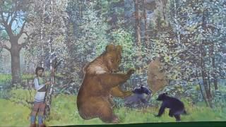 А.С. Пушкин ''Сказка о Медведихе''
