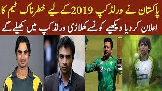 Pakistan announces a dangerous team for the World Cup 2019