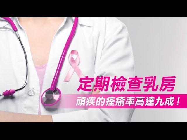 【養命教室vol.5】乳房檢查方法大拆解