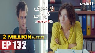 Hamari Kahani   Season 2   Episode 132   Bizim Hikaye   Urdu Dubbing   Urdu1 TV   17 July 2020 Thumb