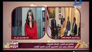 صباح دريم | مستشار رئيس حزب المصريين الاحرار يوضح تجهيزات زيارة الرئيس السيسي للصين