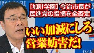 【加計学園問題】今治市の菅良二市長が民進党の指摘を全否定。民進党の攻撃が木っ端微塵に粉砕され、凄絶な展開に。