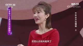 [健康之路]千年古方治慢病(上) 瓜蒌薤白半夏汤缓解胸闷症状| CCTV科教