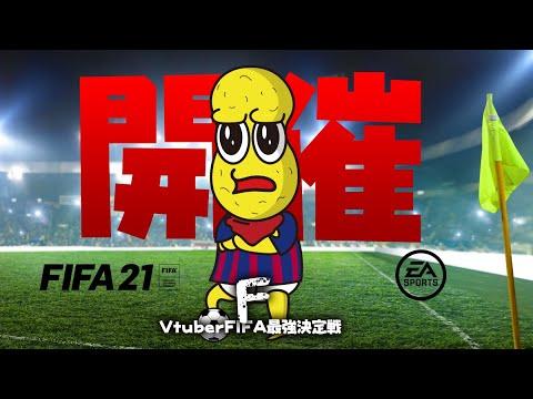 第2回VTuberFIFA最強決定戦!