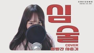 Download 볼빨간사춘기(BOL4) - 심술 COVER by 새송