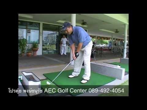 โปรตุ้ย สอนกอล์ฟ เบสิคกอล์ฟสำหรับนักกอล์ฟมือใหม่ การจัดท่ายืน จับกริป แก้วงสวิงกอล์ฟ