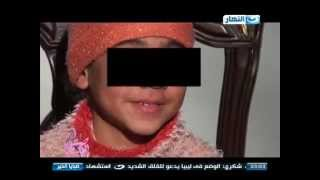 صبايا الخير - +18 ..أغتصاب طفلة  من ابن عمتها البالغ من العمر 15 عام!