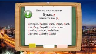 Немецкий легко. 5 урок немецкого языка