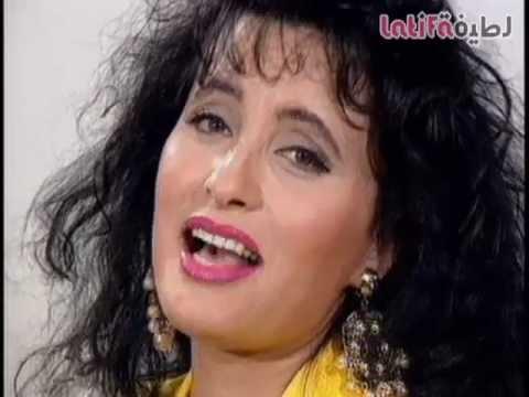لطيفة - اصالحك وماله \ Latifa - Asalhak wi Malo