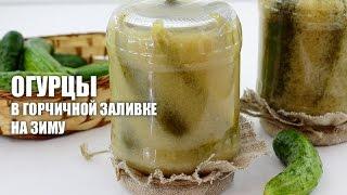Огурцы в горчичной заливке на зиму — видео рецепт