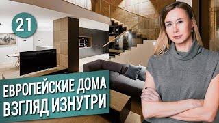 видео Архитектура и дизайн интерьера квартир и комнат