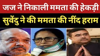 जज ने निकाल दी ममता की हैकड़ी | Mamata Banerjee | Suvendu Adhikari | Jagdeep Dhankhar | Anuj Awasthi