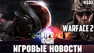 Игровые новости #103 Дата выхода Mass Effect: Andromeda, Warface 2?