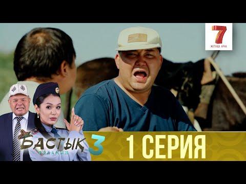 """""""Бастық боламын"""" 3 маусым 1 шығарылым (Бастык боламын 3 сезон 1 выпуск)"""