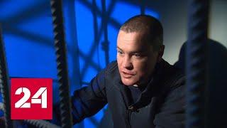Приговор пересмотрен: обвиняемому в гибели педофила скостили срок - Россия 24