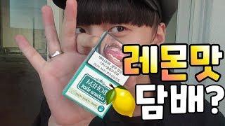 [담배리뷰] 모히또 레몬 맛 나는 담배!! 보헴시가 쿠…