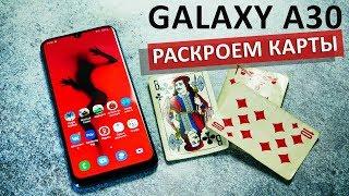 ВСЯ ПРАВДА о Samsung Galaxy A30 – обзор по факту