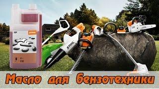 Масло для бензотехники(, 2017-03-03T06:01:30.000Z)