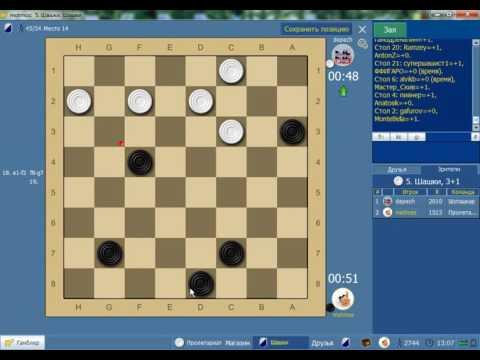 Игры Шашки: играть онлайн в игры Шашки бесплатно