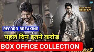 Savyasachi Box Office Collection Day 1 | Naga Chaitanya | Madhavan | Nidhhi Agerwal