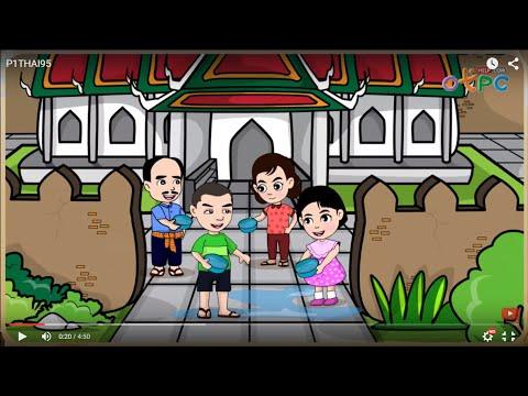 วันสงกรานต์ - ภาษาไทย ป.1