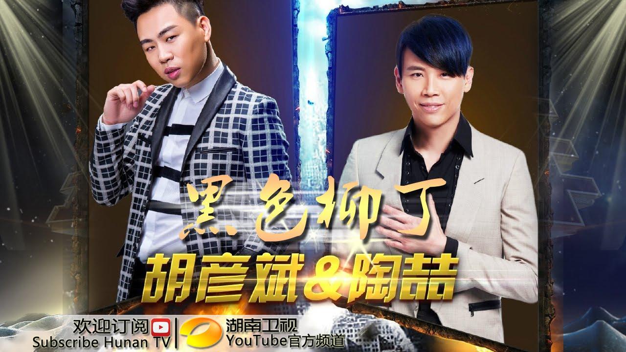 胡彦斌 陶喆《黑色柳丁》-《我是歌手 3》第13期单曲纯享 I Am A Singer 3 EP13 Song: Tiger Hu Performance【湖南卫视官方版】