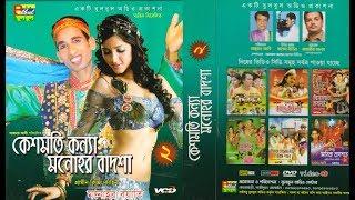 কেশমতি কন্যা মনোহর বাদশাহ কিচ্ছা পালা \ Kesomoti Konna Kissa Pala / Bulbul Audio Center