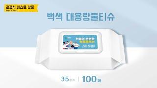 [ 깨끗한물누리 ] 100매 백색 물티슈 / 대용량물티…