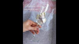 Декор свадебных бокалов своими руками /WEDDING GLASSES/DIY