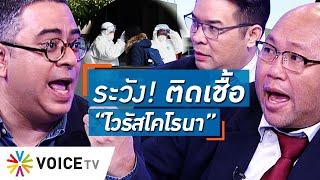 Talking Thailand - พบนักท่องเที่ยวติดเชื้อ 'ไวรัสโคโรนา' ในไทยเพิ่ม ขณะที่จีนเร่งสร้าง รพ.รองรับ