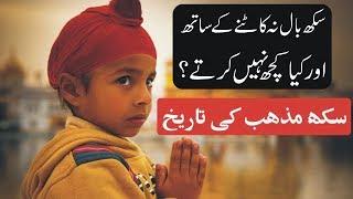 Sikhism History in Urdu/Hindi | Sikh Religion History | Sikhism Facts