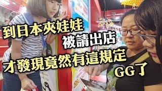 到日本夾娃娃被請出店  才發現竟然有這規定  GG了