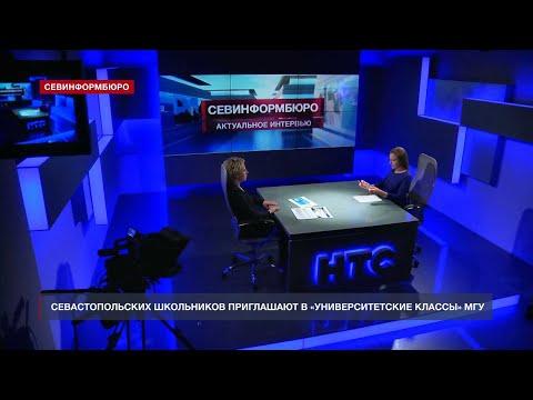 НТС Севастополь: Севастопольский филиал МГУ набирает школьников в «Университетские классы»