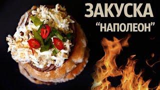 Закусочный наполеон с грибами и куриной печенью | На праздничный стол