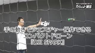 【動画】手の動きでジェスチャー操作もできるコンパクトなカメラドローン『DJI Spark』