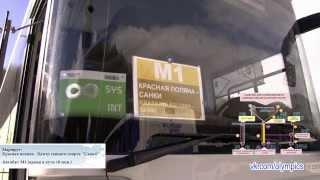 """Сочи-2014. Информация для болельщиков. Как добраться в Центр санного спорта """"Санки"""""""