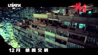 古天樂:2013【掃毒】粵語預告片...(2013香港亞洲電影節開幕電影)