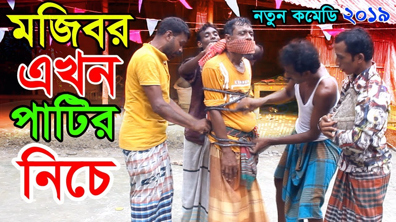 Mojibor Akhon Patir Niche New Offical Comedy Video 2019 By Mojibor