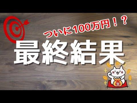 1等100万円の宝くじを100万円分買ってみた 最終回 【ワンピーススクラッチ】