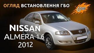 Установка ГБО 4 на Nissan Almera 1.6 2012 - Время газа TV.