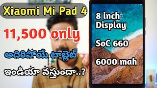 Xiaomi Mi Pad 4 Specifications launch date coming to india ?full details in telugu