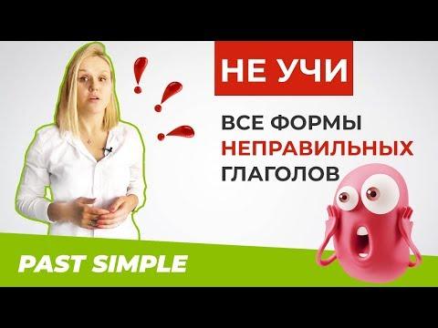 Почему НЕ надо учить все формы неправильных глаголов в английском - лайфхак Past Simple