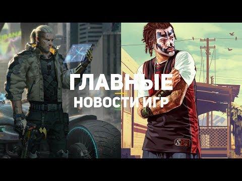 Главные новости игр   20.01.2020   GTA 6, Cyberpunk 2077, Ubisoft - Ruslar.Biz
