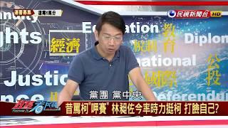 【政經看民視】林昶佐率時力議員挺柯? 徐永明:不代表黨團立場!