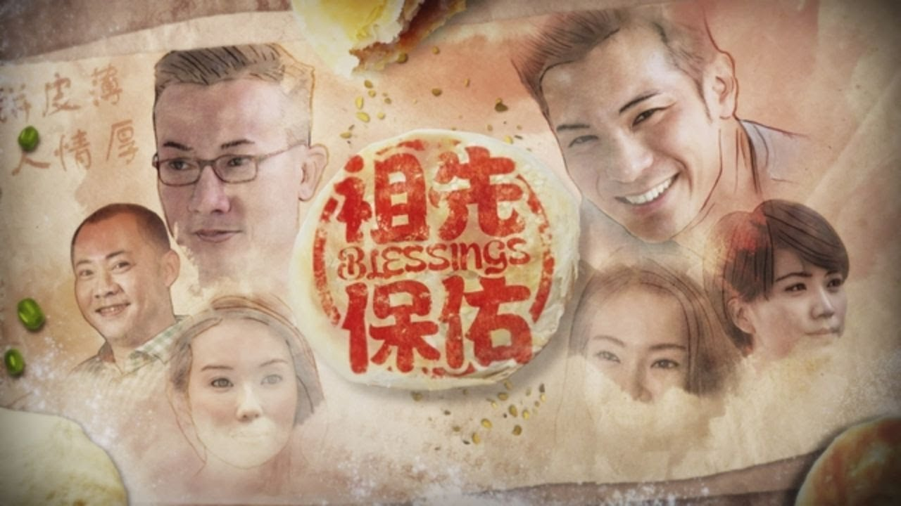 Download Blessings S1 祖先保佑 1 Ep 1