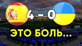 Искренне сказал про матч Испания Украина Лига Наций Новости футбола сегодня